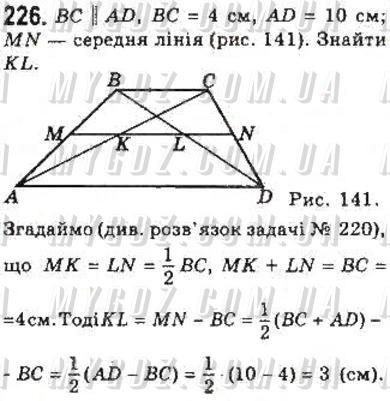ГДЗ номер 226 до підручника з геометрії Бевз, Бевз 8 клас