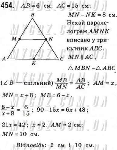 ГДЗ номер 454 до підручника з геометрії Бевз, Бевз 8 клас
