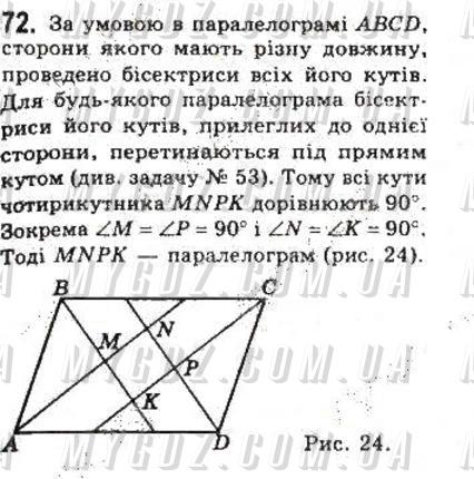 ГДЗ номер 72 до підручника з геометрії Бевз, Бевз 8 клас