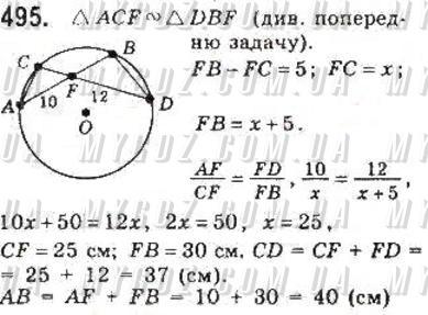 ГДЗ номер 495 до підручника з геометрії Бевз, Бевз 8 клас