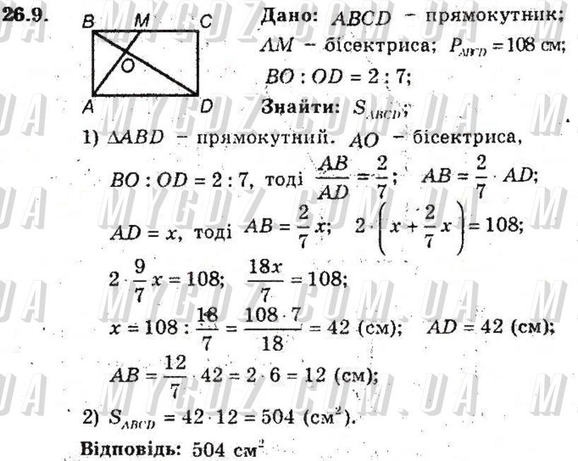 ГДЗ номер 9 до підручника з геометрії Мерзляк, Полонський 8 клас