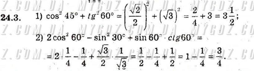 ГДЗ номер 3 до підручника з геометрії Мерзляк, Полонський 8 клас