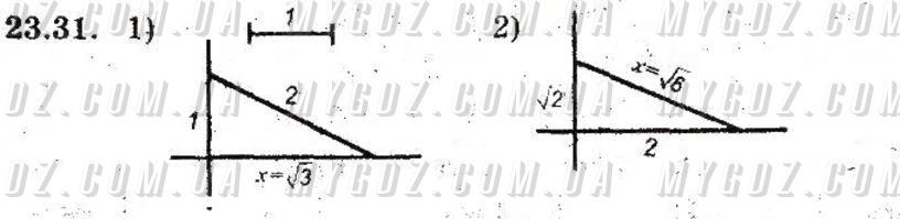 ГДЗ номер 31 до підручника з геометрії Мерзляк, Полонський 8 клас