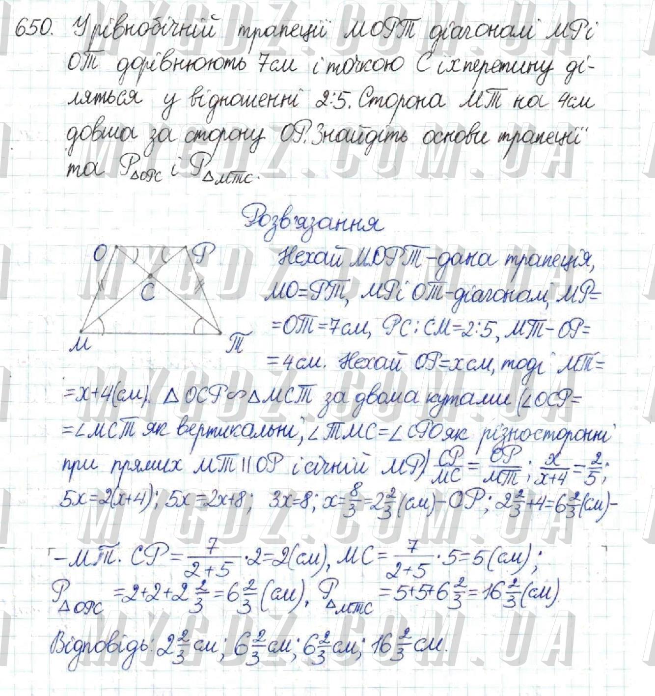 ГДЗ номер 650 до підручника з геометрії Бурда, Тарасенкова 8 клас