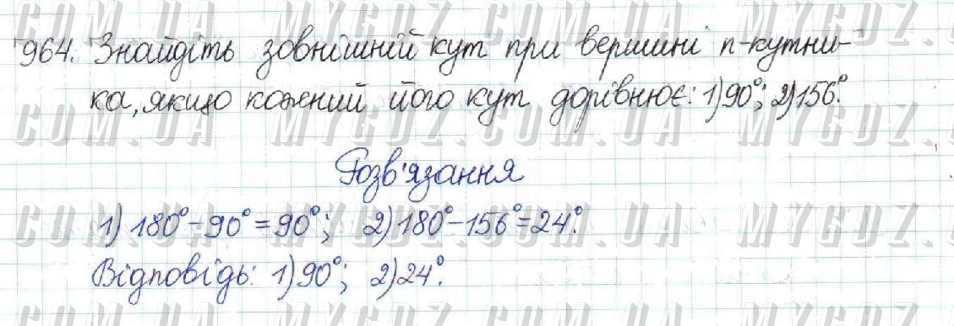 ГДЗ номер 964 до підручника з геометрії Бурда, Тарасенкова 8 клас