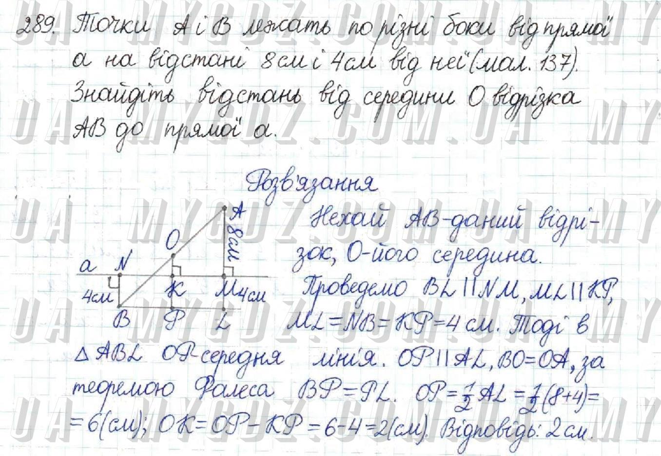 ГДЗ номер 289 до підручника з геометрії Бурда, Тарасенкова 8 клас