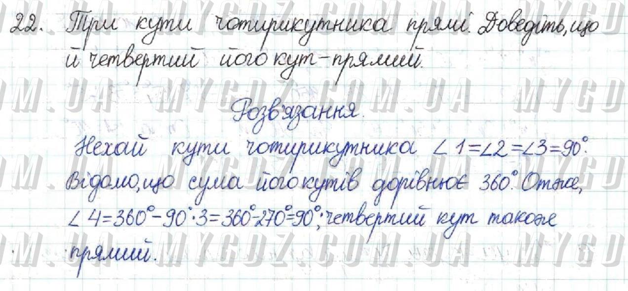 ГДЗ номер 22 до підручника з геометрії Бурда, Тарасенкова 8 клас