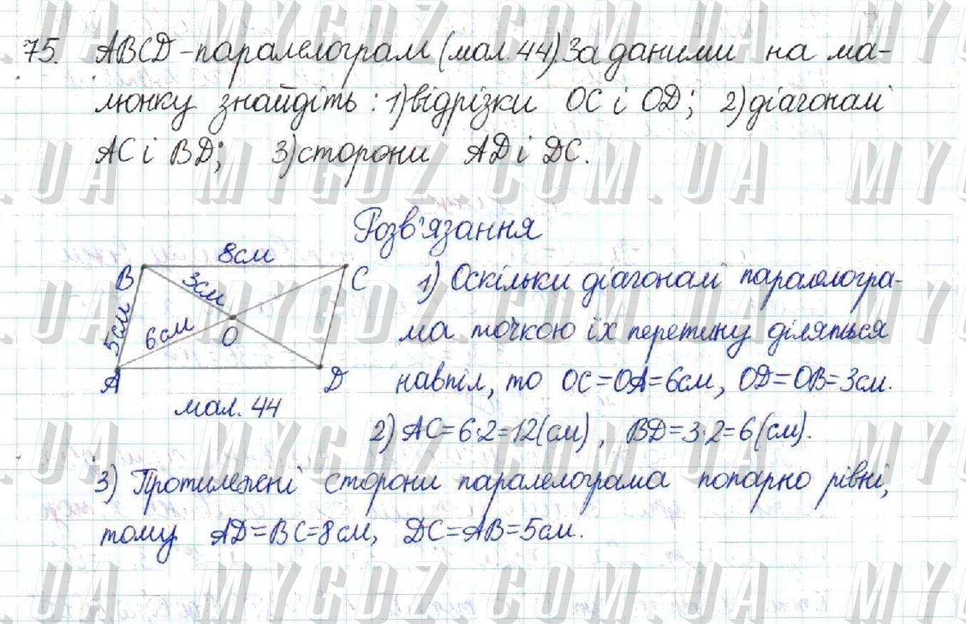 ГДЗ номер 75 до підручника з геометрії Бурда, Тарасенкова 8 клас