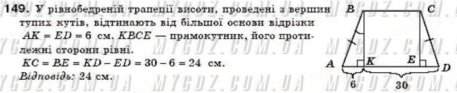 ГДЗ номер 149 до підручника з геометрії Єршова, Голобородько 8 клас