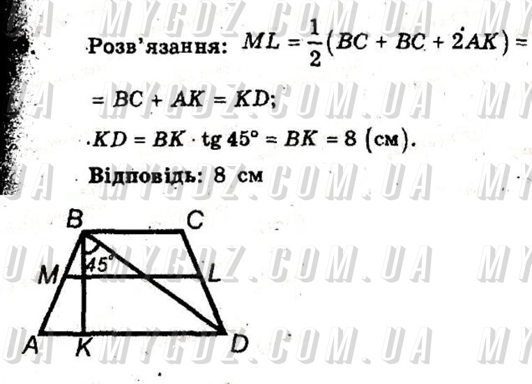 ГДЗ номер 9 до комплексного зошита для контролю знань з геометрії Стадник, Роганін 8 клас