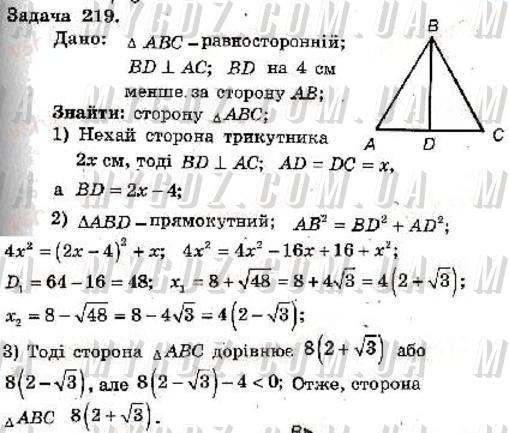 ГДЗ номер 219 до збірника задач і контрольних робіт з геометрії Мерзляк, Полонський 8 клас