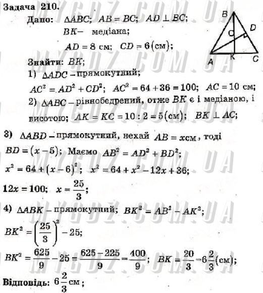 ГДЗ номер 210 до збірника задач і контрольних робіт з геометрії Мерзляк, Полонський 8 клас