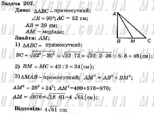 ГДЗ номер 207 до збірника задач і контрольних робіт з геометрії Мерзляк, Полонський 8 клас