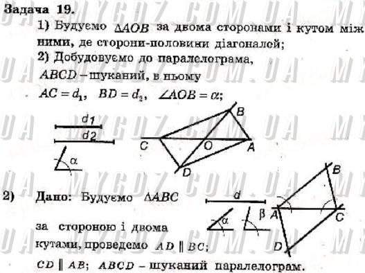 ГДЗ номер 19 до збірника задач і контрольних робіт з геометрії Мерзляк, Полонський 8 клас
