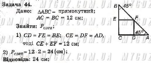 ГДЗ номер 44 до збірника задач і контрольних робіт з геометрії Мерзляк, Полонський 8 клас
