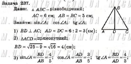 ГДЗ номер 237 до збірника задач і контрольних робіт з геометрії Мерзляк, Полонський 8 клас