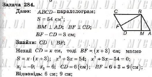 ГДЗ номер 284 до збірника задач і контрольних робіт з геометрії Мерзляк, Полонський 8 клас