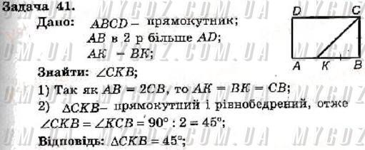 ГДЗ номер 41 до збірника задач і контрольних робіт з геометрії Мерзляк, Полонський 8 клас