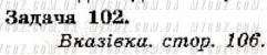 ГДЗ номер 102 до збірника задач і контрольних робіт з геометрії Мерзляк, Полонський 8 клас