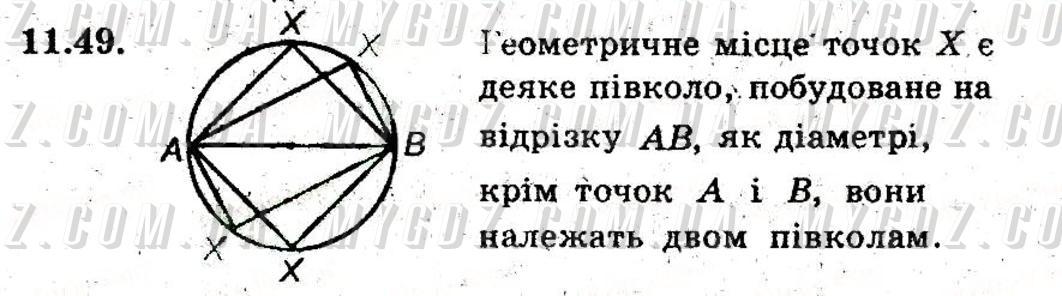 ГДЗ номер 49 до підручника з геометрії Мерзляк, Полонський 8 клас