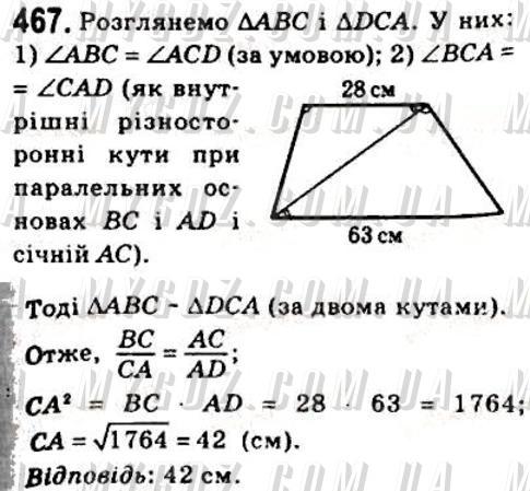 ГДЗ номер 467 до підручника з геометрії Мерзляк, Полонський 8 клас