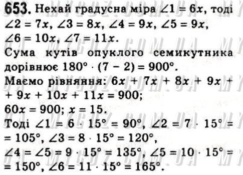 ГДЗ номер 653 до підручника з геометрії Мерзляк, Полонський 8 клас