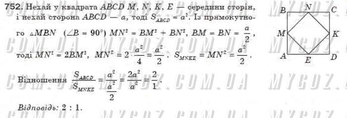 ГДЗ номер 752 до підручника з геометрії Бевз, Бевз 8 клас