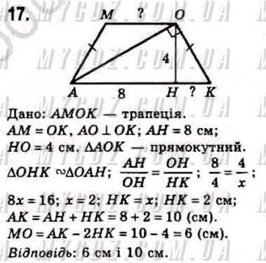 ГДЗ номер 17 до підручника з геометрії Апостолова 8 клас