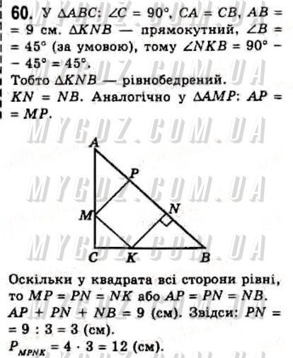 ГДЗ номер 60 до підручника з геометрії Апостолова 8 клас