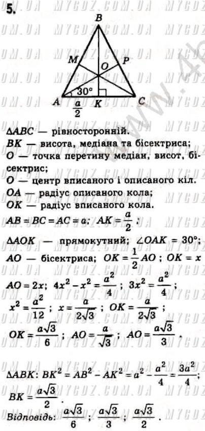 ГДЗ номер 5 до підручника з геометрії Апостолова 8 клас