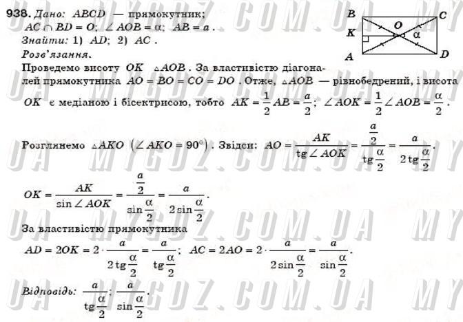 ГДЗ номер 938 до підручника з геометрії Бурда, Тарасенкова 8 клас