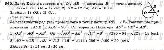 ГДЗ номер 845 до підручника з геометрії Бурда, Тарасенкова 8 клас