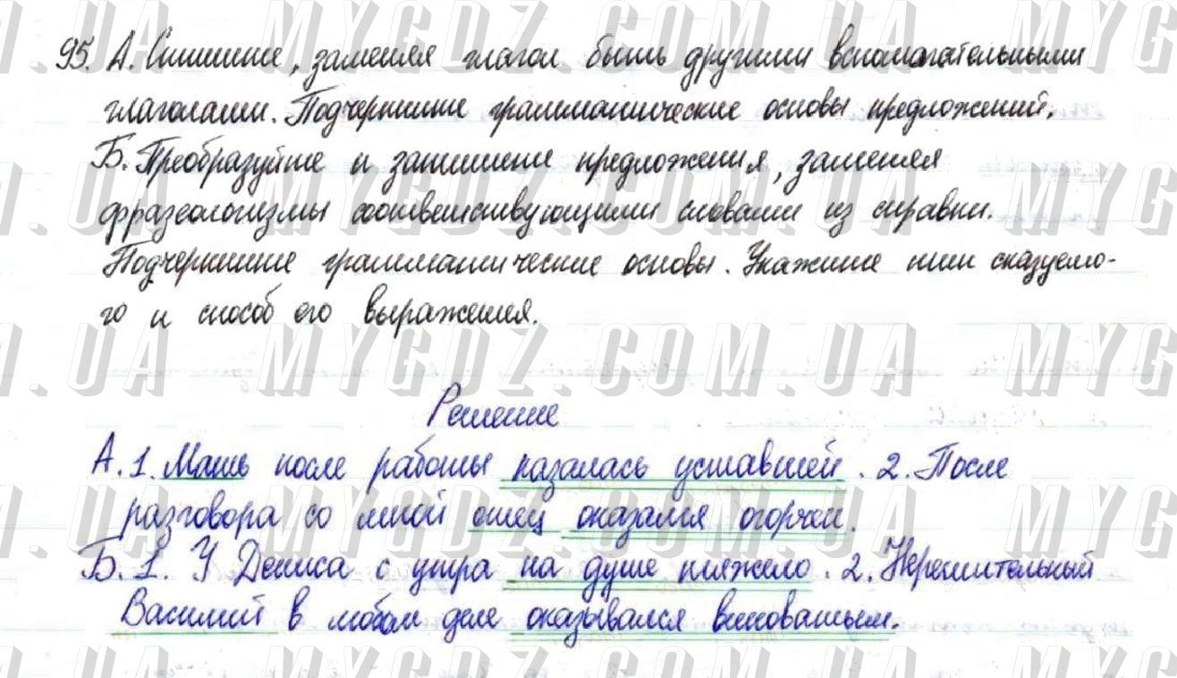 ГДЗ номер 95 до підручника з російської мови Баландина 8 клас