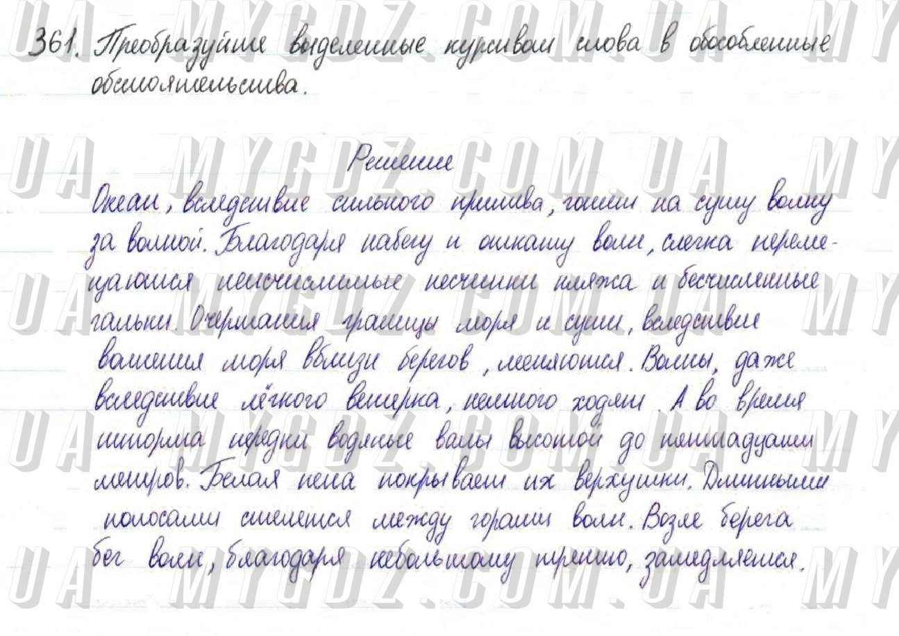 ГДЗ номер 361 до підручника з російської мови Баландина 8 клас