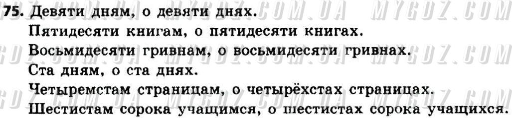 ГДЗ номер 75 до підручника з російської мови Полякова, Самонова 8 клас