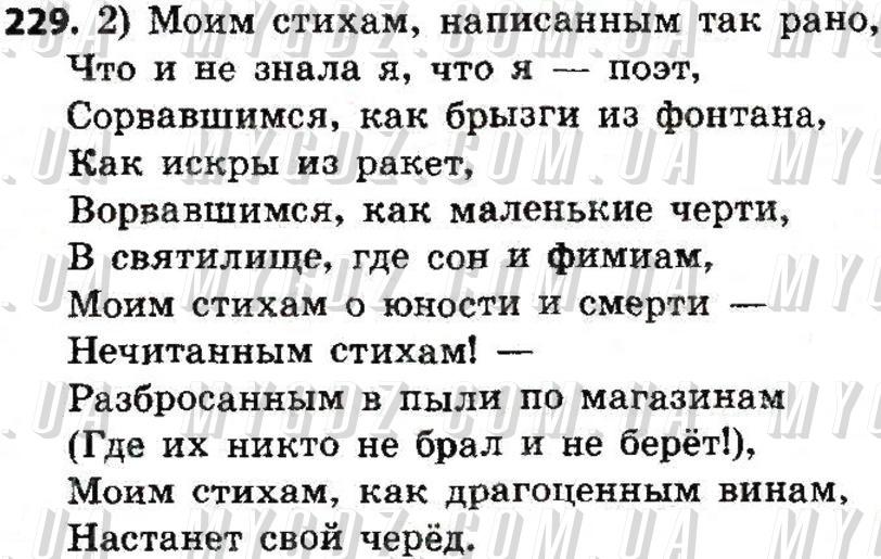 ГДЗ номер 229 до підручника з російської мови Быкова, Давидюк 8 клас