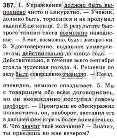 ГДЗ номер 387 до підручника з російської мови Баландина, Дегтярёва 8 клас