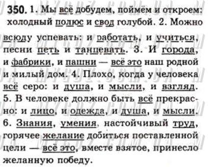 ГДЗ номер 350 до підручника з російської мови Баландина, Дегтярёва 8 клас