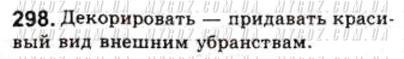 ГДЗ номер 298 до підручника з російської мови Баландина, Дегтярёва 8 клас