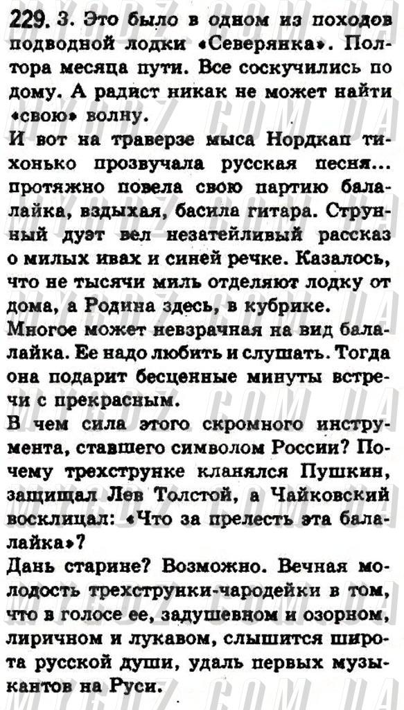 ГДЗ номер 229 до підручника з російської мови Голобородько, Вознюк 8 клас