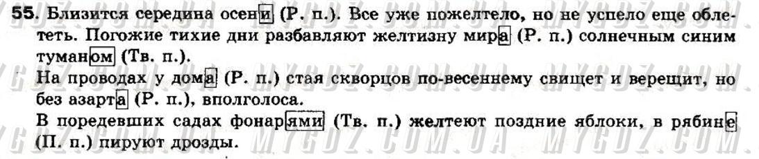 ГДЗ номер 55 до підручника з російської мови Пашковская, Михайловская 8 клас