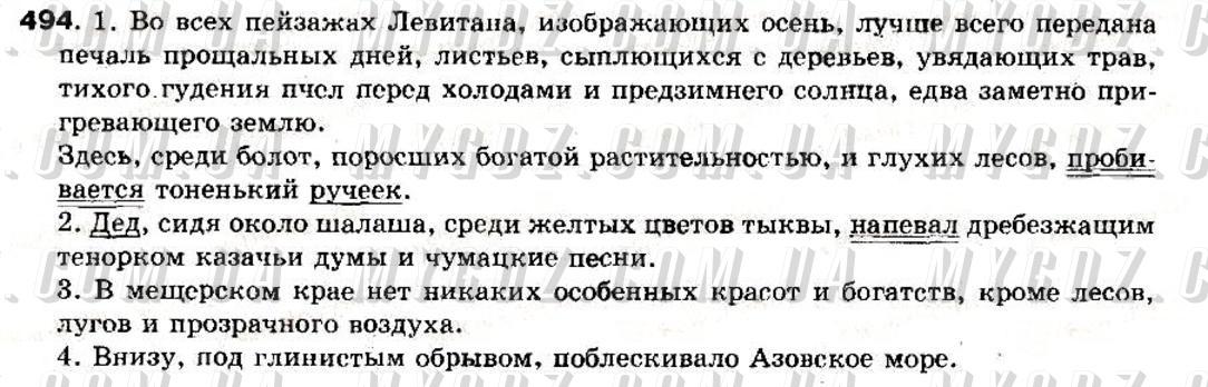 ГДЗ номер 494 до підручника з російської мови Пашковская, Михайловская 8 клас