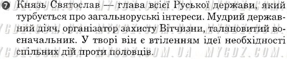 ГДЗ номер 7 до комплексного зошита для контролю знань з української літератури Паращич 8 клас
