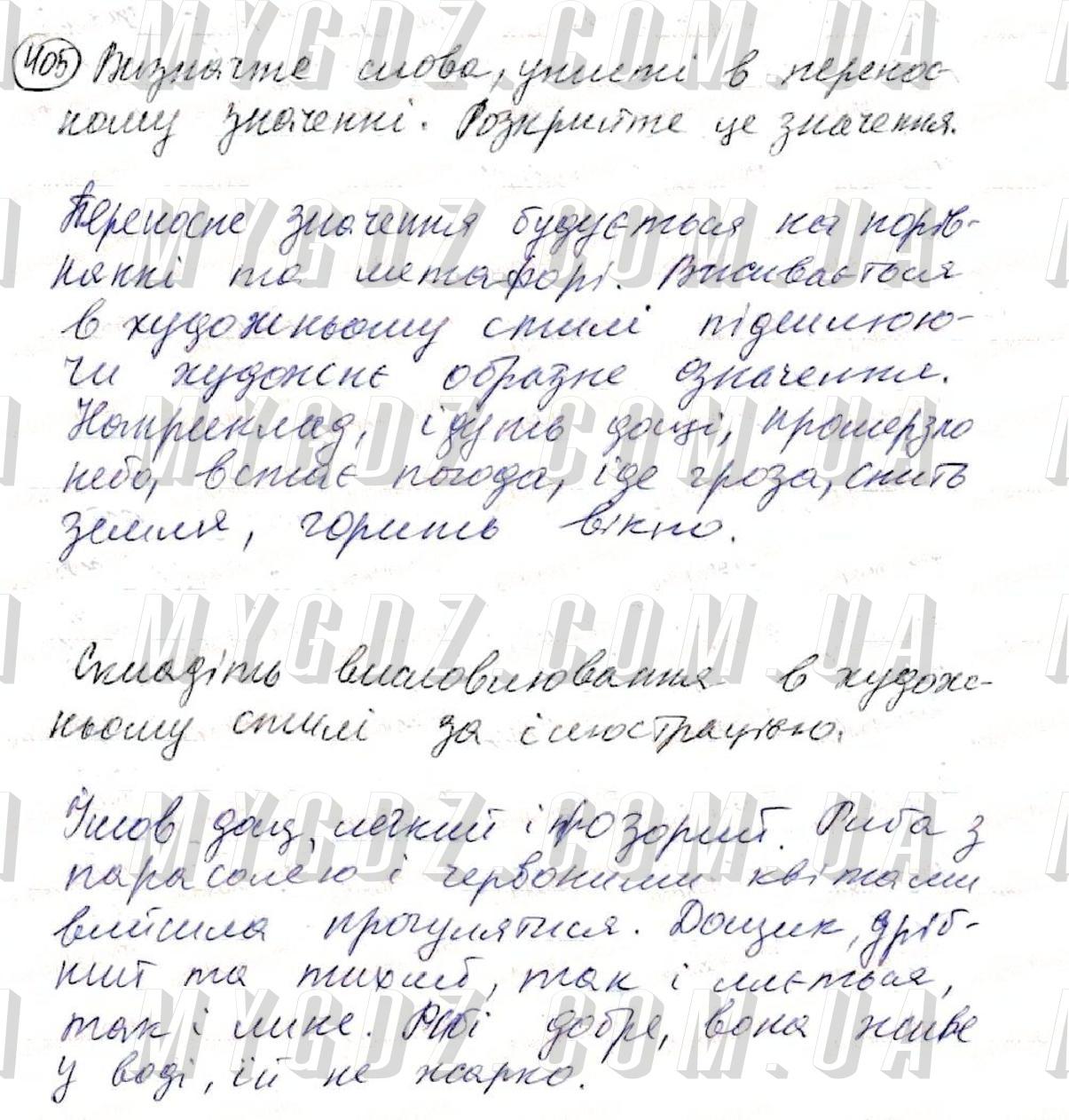 ГДЗ номер 405 до підручника з української мови Глазова 8 клас