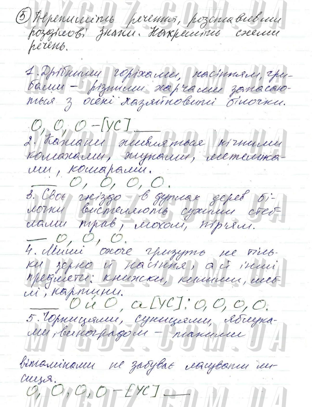 ГДЗ номер 5 до підручника з української мови Авраменко, Борисюк 8 клас