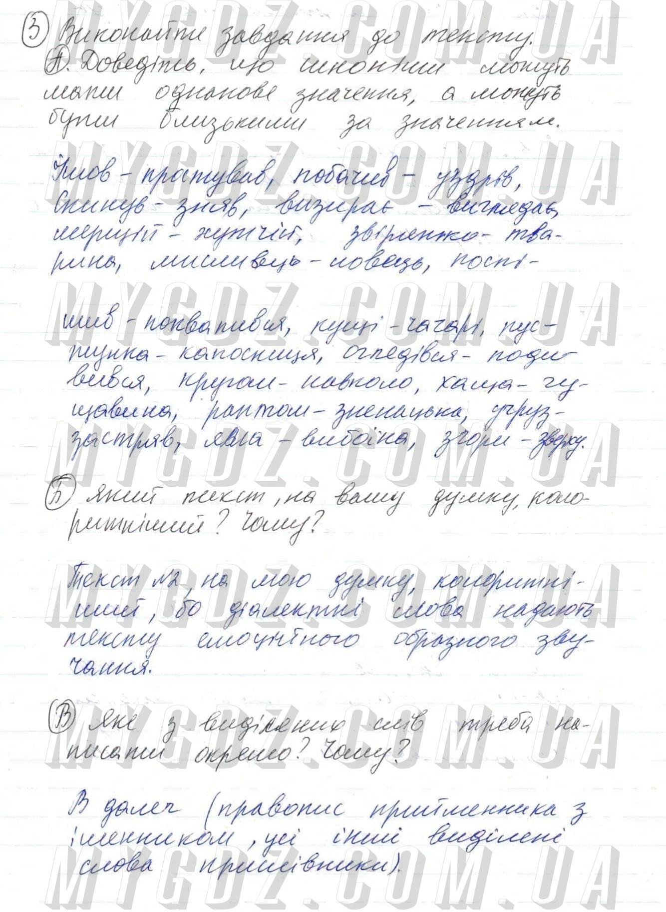 ГДЗ номер 3 до підручника з української мови Авраменко, Борисюк 8 клас