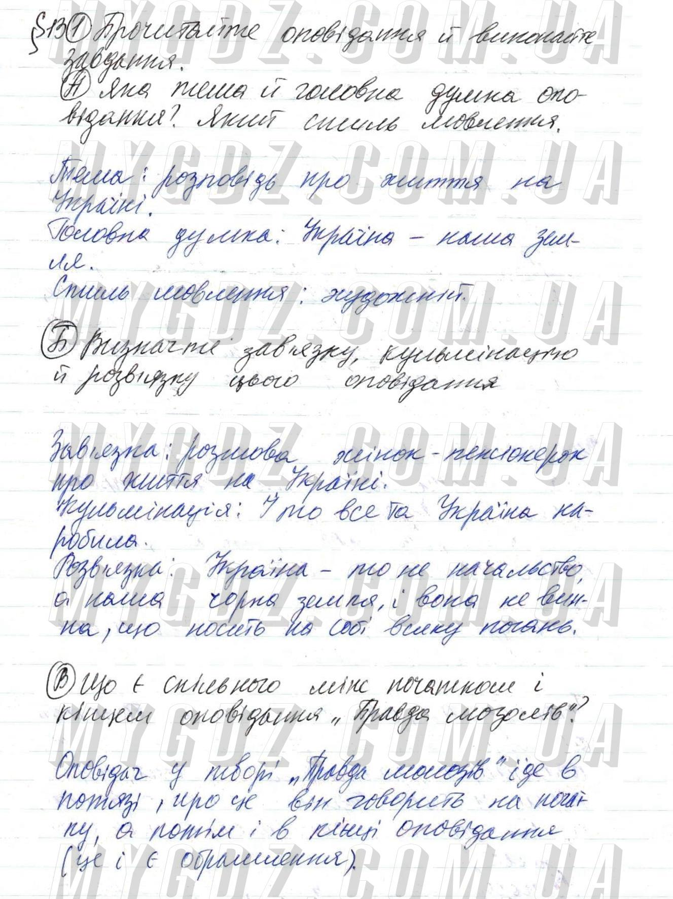 ГДЗ номер 1 до підручника з української мови Авраменко, Борисюк 8 клас