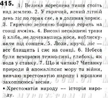 ГДЗ номер 415 до підручника з української мови Єрмоленко, Сичова 8 клас