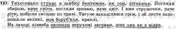 ГДЗ номер 137 до підручника з української мови Заболотний, Заболотний 8 клас