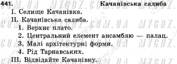 ГДЗ номер 441 до підручника з української мови Заболотний, Заболотний 8 клас